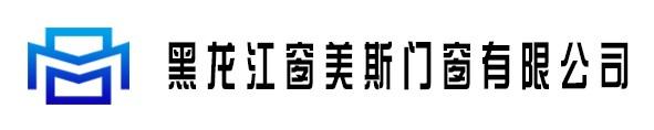 黑龙江窗美斯门窗有限公司