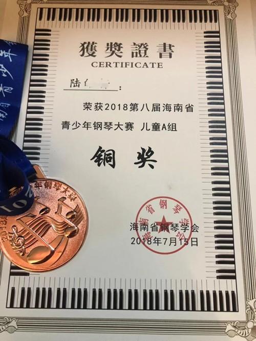 海南青少年钢琴大赛证书!