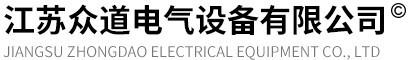 江苏众道电气设备有限公司
