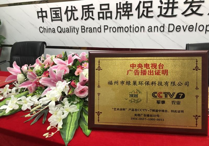中国优质品牌展播