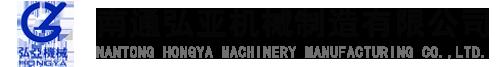 南通弘亚机械制造有限公司