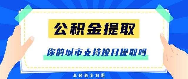 恭喜!公积金将按月提取!12月31日前,全面执行!!!