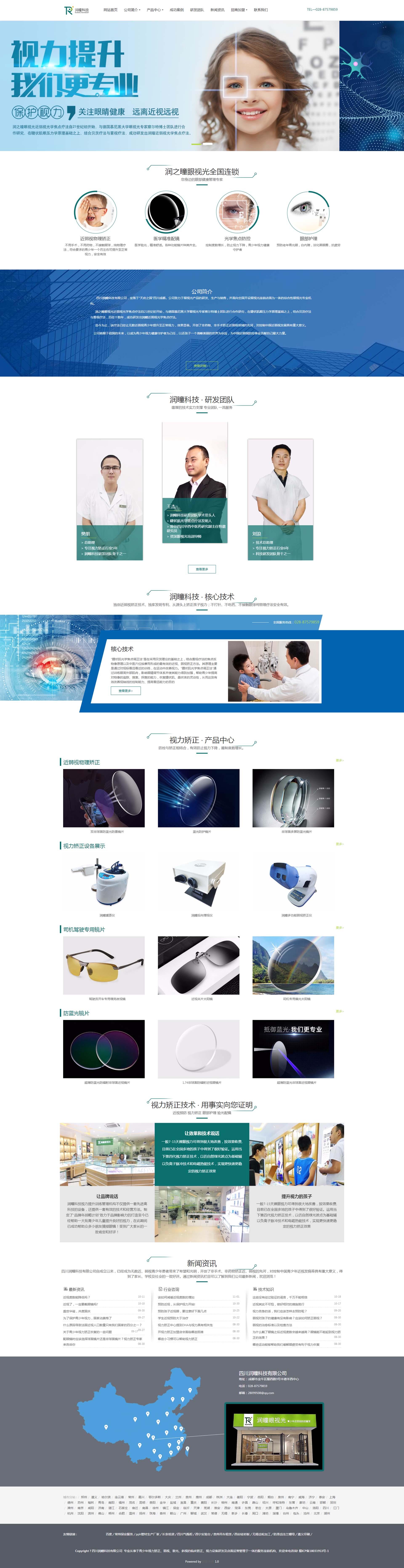润瞳科技网站建设