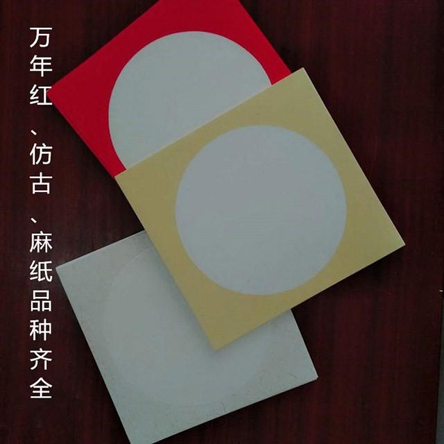 宣纸卡纸镜片25*27厘米
