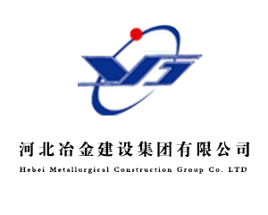 河北冶金建设集团有限公司