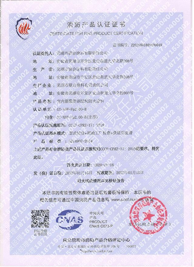 新版室内膨胀型型钢结构防火涂料(水性)认证证书