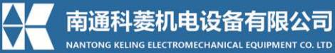 南通科菱机电设备有限公司