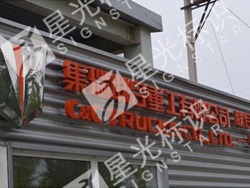 联合重工厂区标牌安装