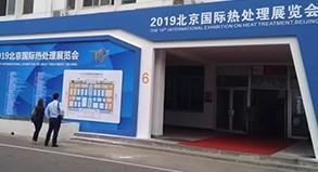 2019北京国际热处理展圆满闭幕!