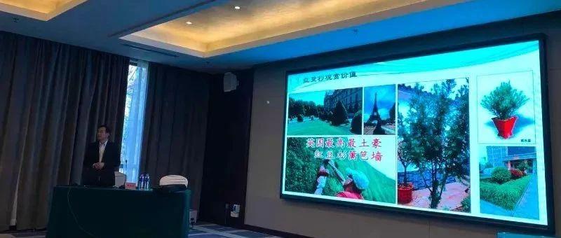 河南省林种质资源建设项目培训班在平顶山市成功举办