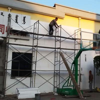 外墙保温工程