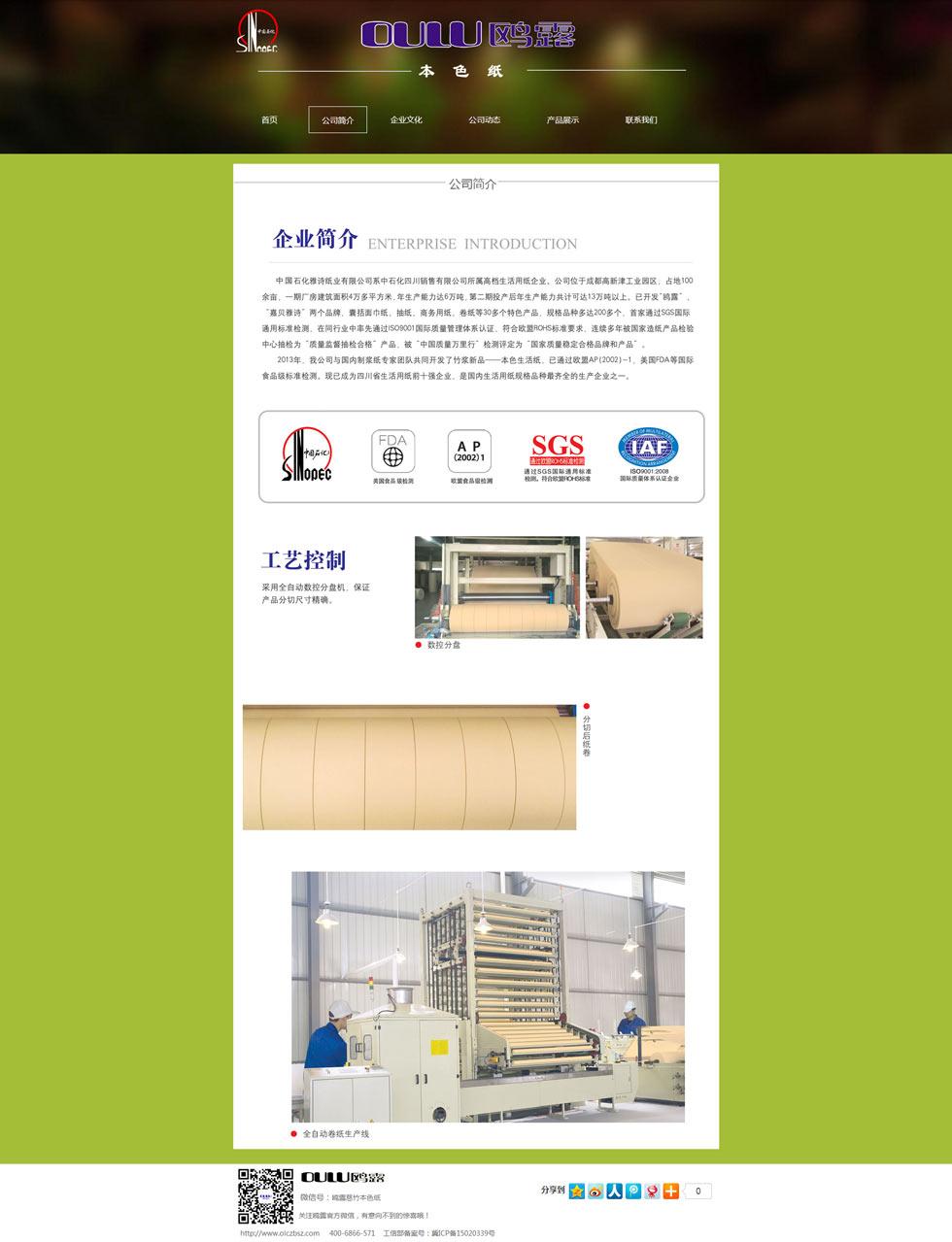 中国石化雅诗纸业有限公司