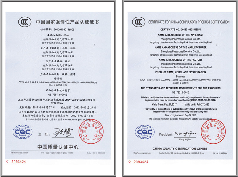 CCX3母線槽3C認證證書