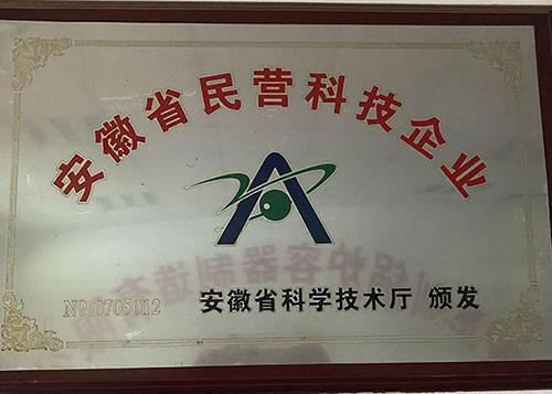 安徽省民营科技企业