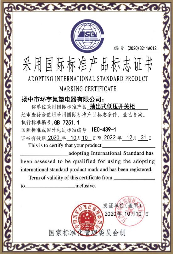 抽出式低压开关柜 国际标准产品标志证书