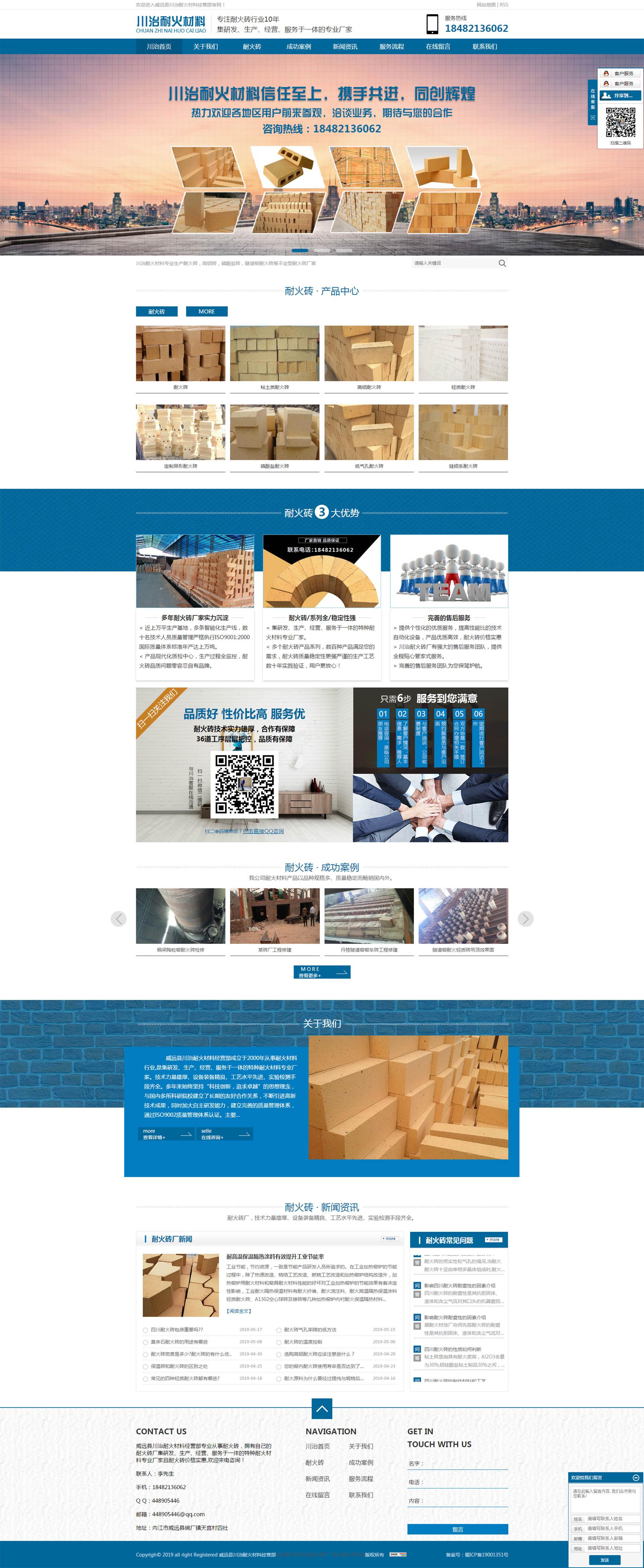 川治耐火砖网站建设