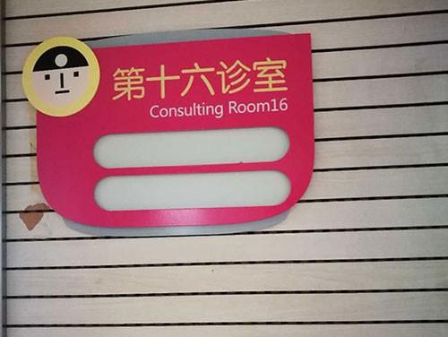 南京兒童醫院的科室牌
