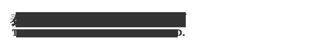 泰兴市泰特机械有限公司