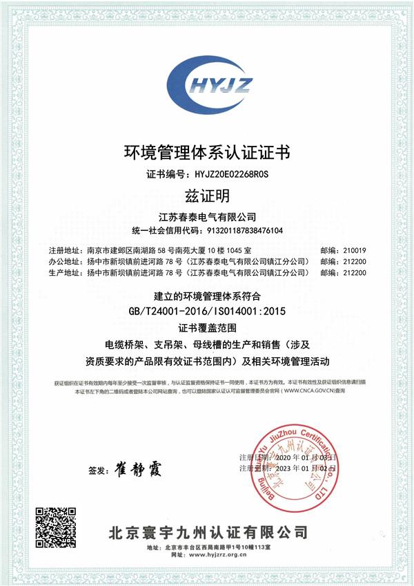 环境管理证书中文
