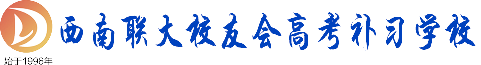 昆明高考补习_高考复读学校_高三复读补习班_云师大附中校友会高考补习学校