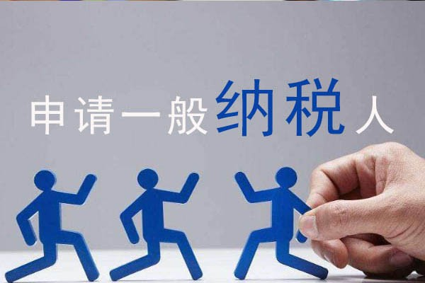 福州申请一般纳税人