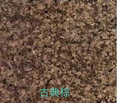 古典棕PC仿石砖