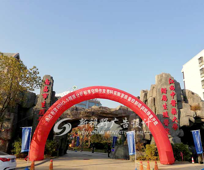 南昌-2018年11月30日我司承办南昌市生殖医院学术会议广告设计、场地策划布置
