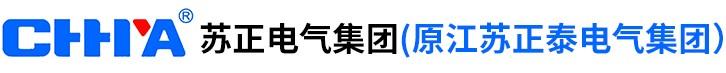 苏正(正泰)电气集团有限公司