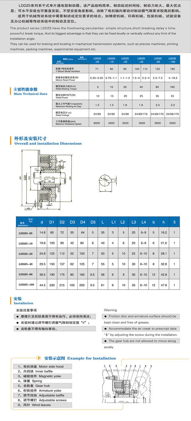LDDZ5单片电磁制动器