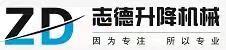 许昌志德升降机械设备有限公司