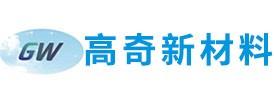 江苏高奇新材料有限公司