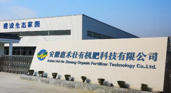 安徽惠禾壮有机肥科技有限公司