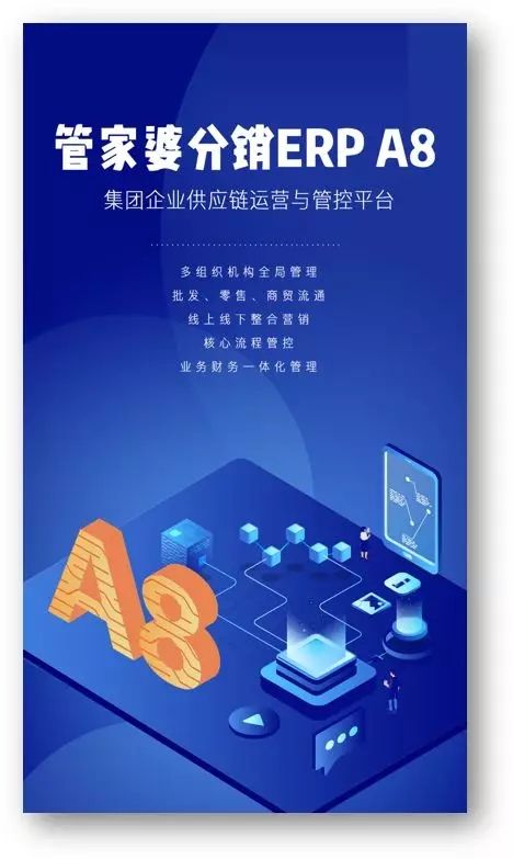 管家婆分销ERP助力立邦中国建立快速反应与服务供应链管理