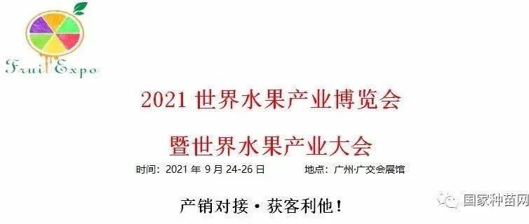 广州:20219.24-26-世界水果产业博览会暨世界水果产业大会