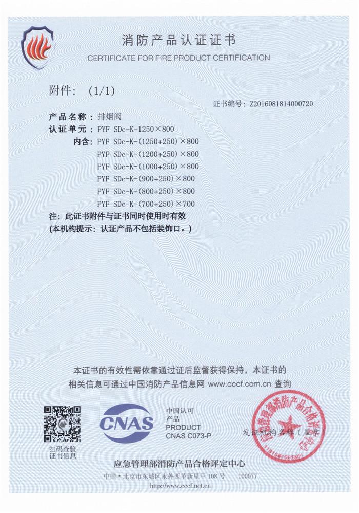 PYF SDc-K-1250X800