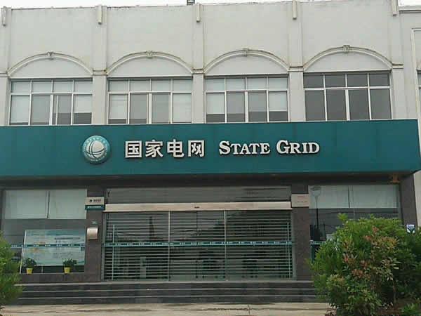 国网山西省电力公司运城供电公司合作中标单位
