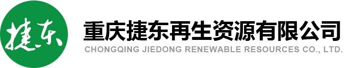 重庆捷东再生资源有限公司