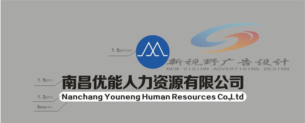 优能人力logo