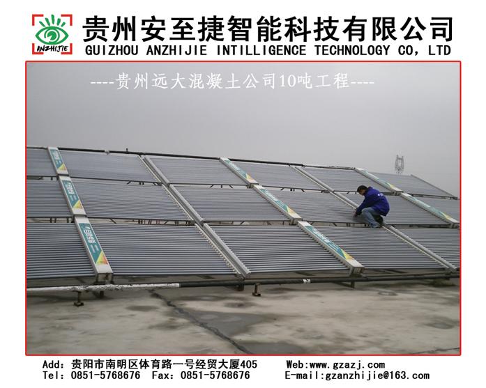 贵州远大混凝土公司太阳能热水工程