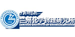 中国科学院兰州化学物理研究所