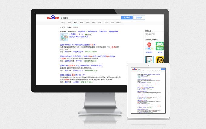 百度/360/搜狐知道,贴吧营销