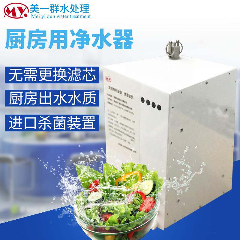 厨房用净水设备