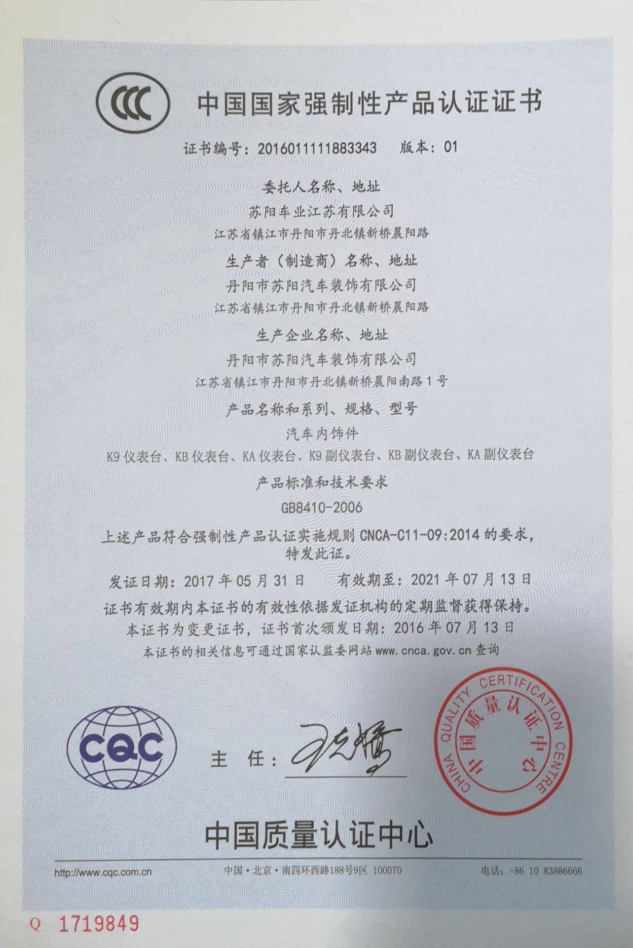 仪表台认证证书