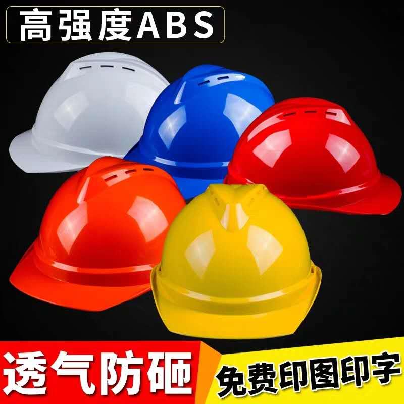 安全帽订做