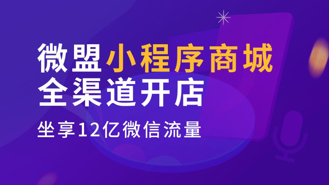 广州微信小程序开发团队