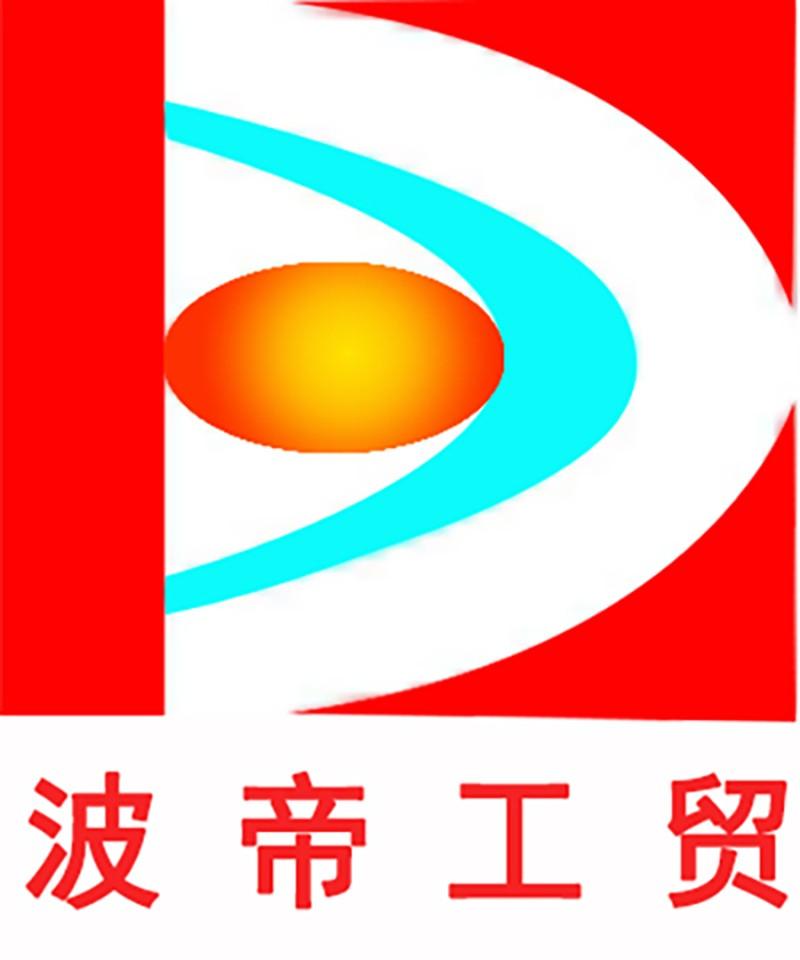 青岛波帝工贸有限公司