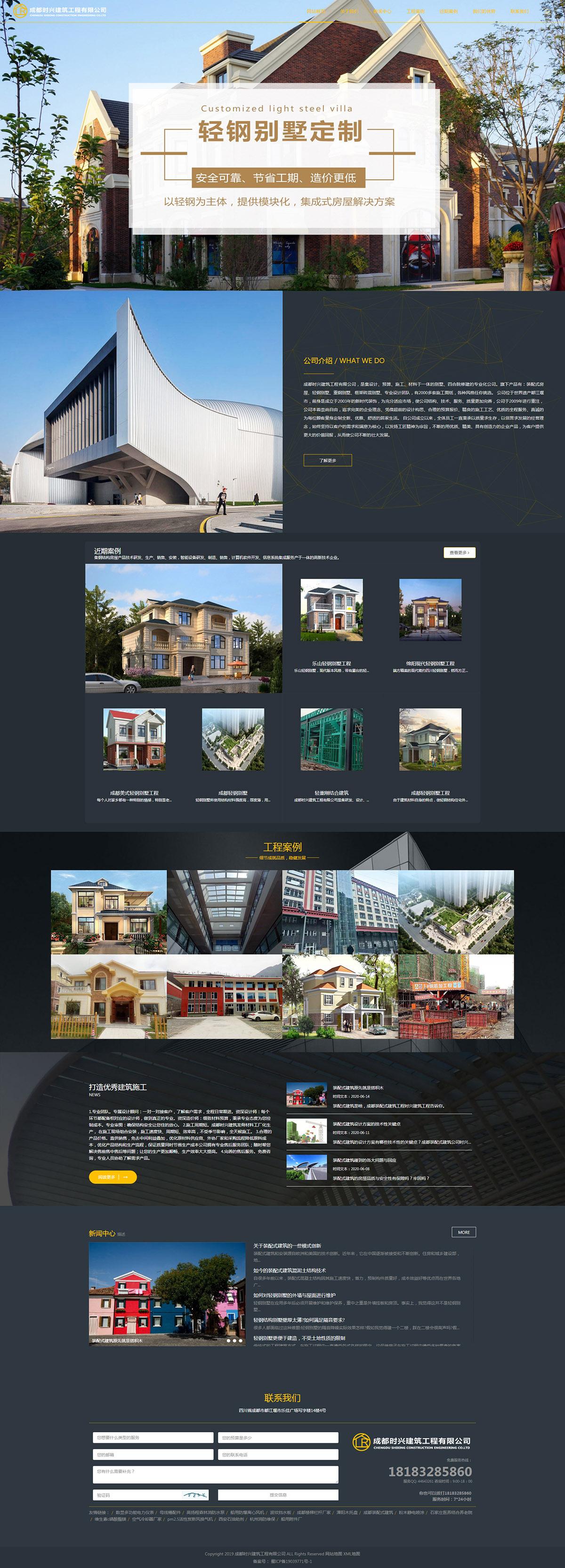 时兴建筑网站建设