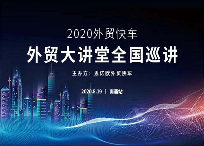 外贸快车2020外贸大讲堂【南通站】圆满落幕!