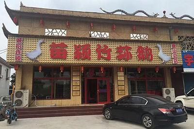 竹制饭店门面怎么建
