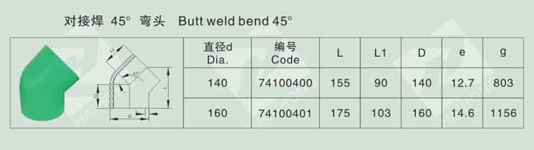 对接焊45°弯头